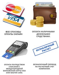 варианты оплаты